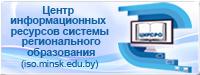 Центр информационных ресурсов системы регионального образования, iso.minsk.edu.by